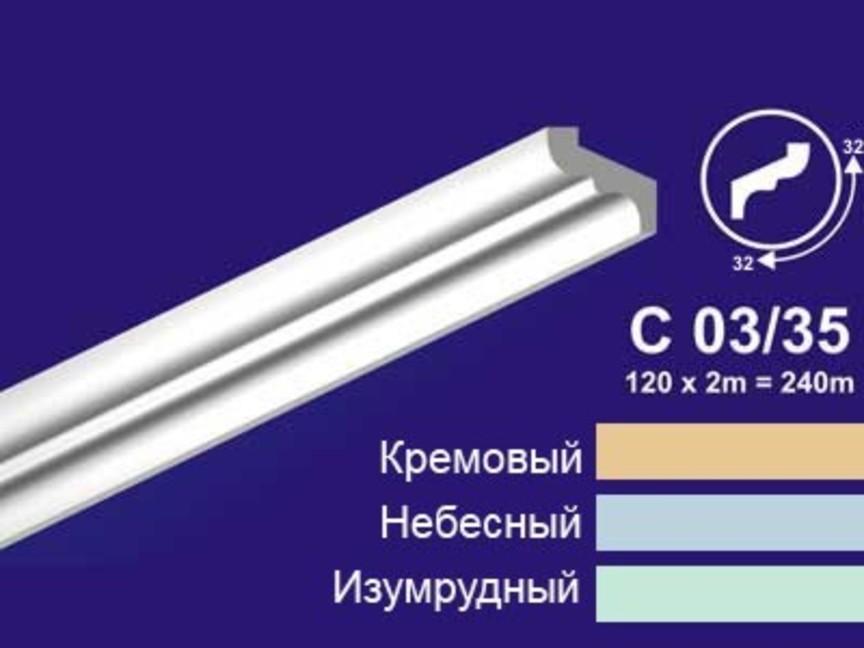 03/35  Белый/ 32*32*2000/ Плинтус потол. Wik 1/130